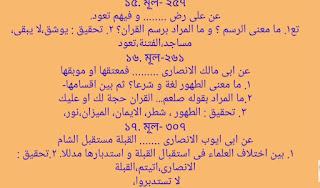 আলিম হাদিস ও উসুলে হাদিস সাজেশন ২০২০ |আলিম সাজেশন ২০২০