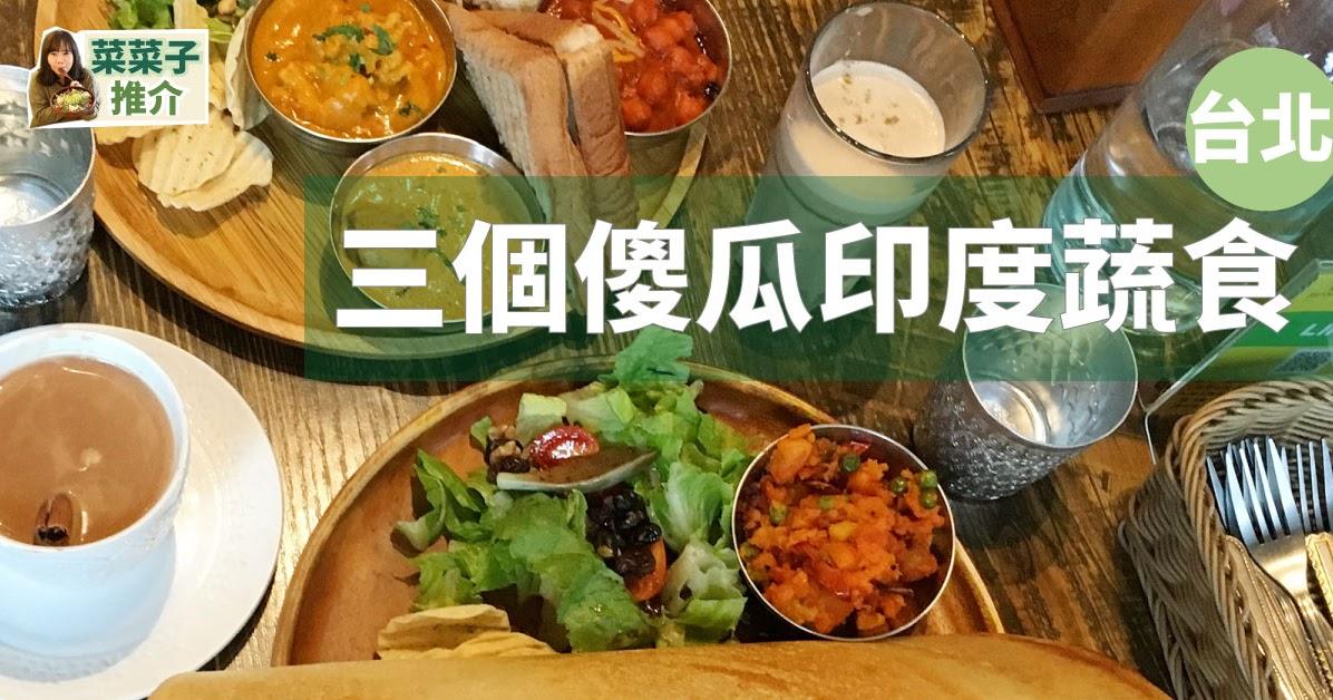 [臺北素食] 3 Idiots Toast & Curry 三個傻瓜印度蔬食南京店:大眾化的印度蔬食餐廳 | 《早餐女皇之蔬食日常》