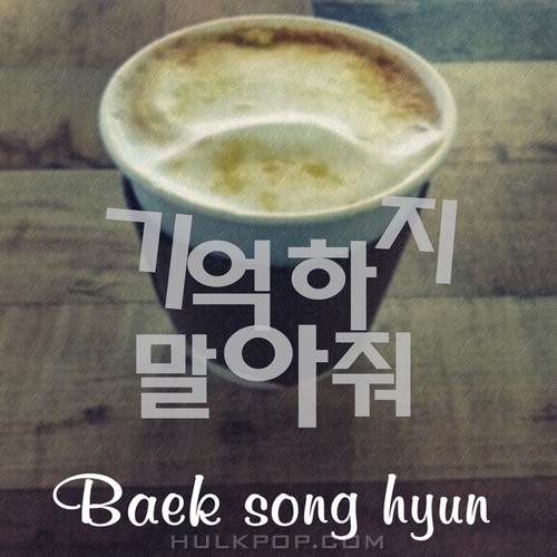 Baek Song Hyun – 기억하지 말아줘 – Single