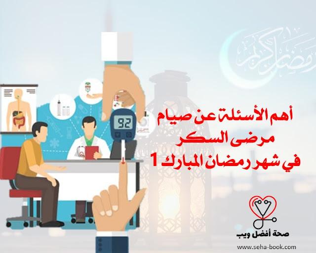 أهم الأسئلة عن صيام مرضى السكر في شهر رمضان 1