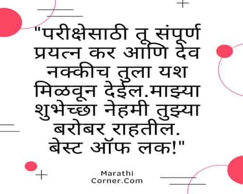 12th Exam Best of Luck SMS in Marathi