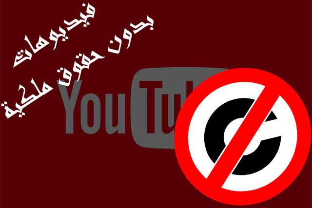 أفضل مواقع تقدم لك فيديوهات بدون حقوق نشر قابلة للإستثمار على اليوتيوب