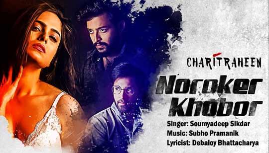Noroker Khobor - Hoichoi TV Web Series Charitraheen