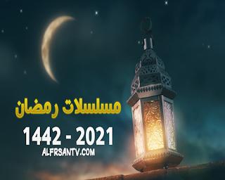 قائمة اسماء مسلسلات وبرامج رمضان 2021 - 1442 والقنوات الناقلة ومواعيد العرض