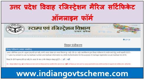 Uttar Pradesh Marriage Registration