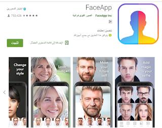 FaceApp  كيف يعمل تطبيق فيس آب FaceApp مميزات و عيوب تطبيق فيس آب FaceApp تطبيق FaceApp كيف سيكون شكلك في الشيخوخة