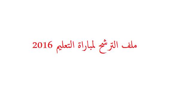 مكونات ملف الترشح لمباراة التعليم 2017/2016