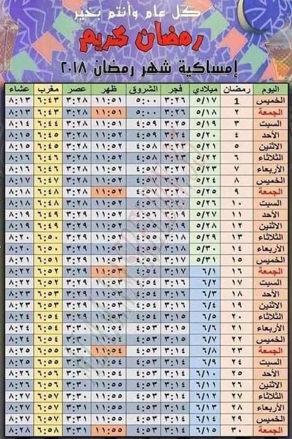 امساكية شهر رمضان 1439 /2018