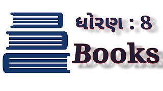 Std 8 Book in Gujarati medium