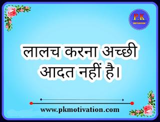 लालच करना अच्छी आदत नहीं है। Hindi kahani. Bacchon ki kahani.