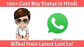 100+ Cute Boy Status in Hindi 2020
