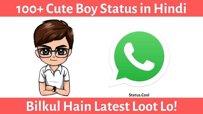 100+ Cute Boy Status in Hindi 2019