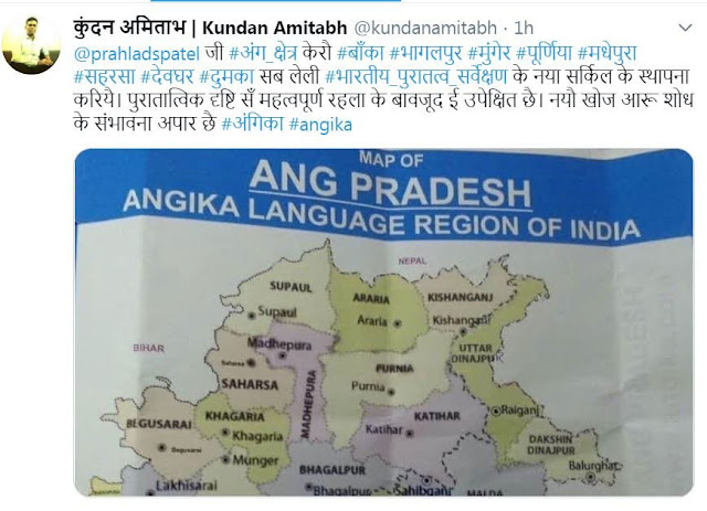 Demand-for-establishment-of-Archaeological-Survey-of-India-Circle-in-the-Ang-area-news-in-angika