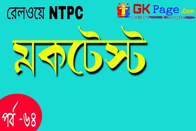 Online Test NTPC in Bengali