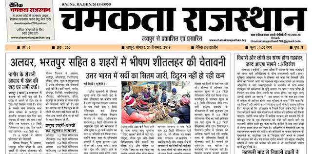 दैनिक चमकता राजस्थान 31 दिसंबर 2018 ई-न्यूज़ पेपर