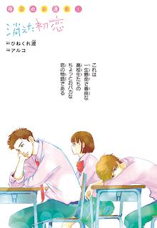 Aruko e novata com parceria em novo mangá na Betsuma