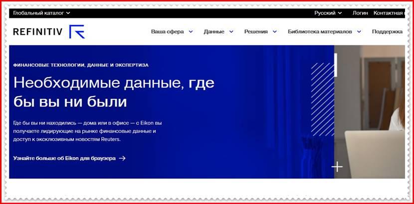 Мошеннический сайт refinitiv.ru/ru – Отзывы? Refinitiv Мошенники!