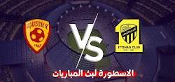 موعد وتفاصيل مباراة الإتحاد والقادسية الاسطورة لبث المباريات بتاريخ 27-11-2020 في الدوري السعودي
