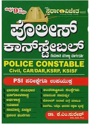 km Suresh police constable book pdf free download,Km suresh Book pdf download