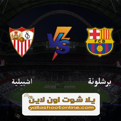 مباراة برشلونة واشبيلية اليوم
