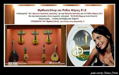 ΑΥΡΙΟ ΤΟ My Music Shop ΜΟΙΡΑΖΕΙ ΔΩΡΑ ΚΑΙ ΕΚΠΛΗΞΕΙΣ ΜΕΣΑ ΑΠΟ TH ΣΥΧΝΟΤΗΤΑ ΤΟΥ Ράδιο Φάρος 91,8 !