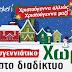 Διαδικτυακό Χριστουγεννιάτικο Χωριό δωρεάν για όλα τα παιδιά του Δήμου Αρταίων