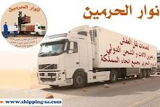 شركة نقل عفش من جدة الى الكويت  0560533140 الشركة الاولى لشحن الاثاث وكافة الاغراض من السعودية للكويت