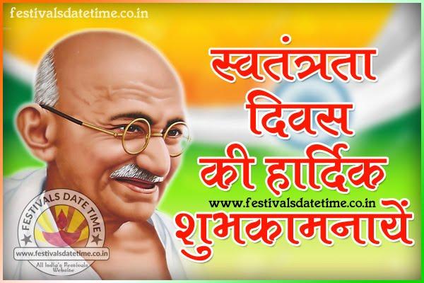 Independence Day Hindi Wallpaper of Mahatma Gandhi , स्वतंत्रता दिवस महात्मा गाँधी हिंदी वॉलपेपर फ्री डाउनलोड