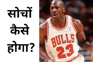 Michael Jordan motivational story in Hindi
