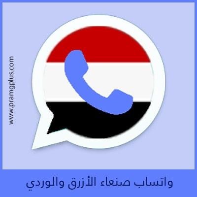 تنزيل واتساب صنعاء أخر تحديث مجانا