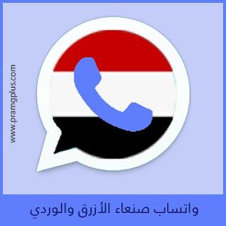 تنزيل واتساب صنعاء أخر تحديث مجانا 2020