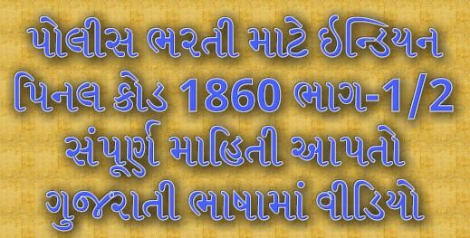 Indian Penal Code 1860 Pdf