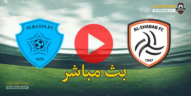 نتيجة مباراة الباطن والشباب اليوم 10 ابريل 2021 في الدوري السعودي