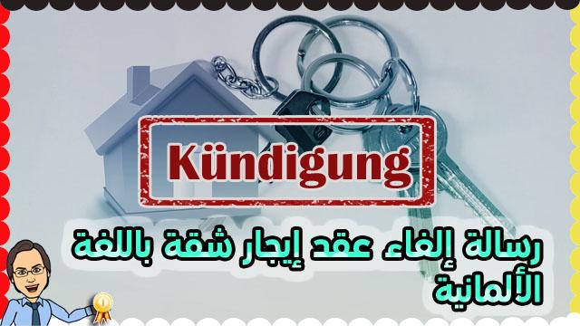 رسالة إلغاء عقد إيجار شقة أو منزل في ألمانيا  Kündigung