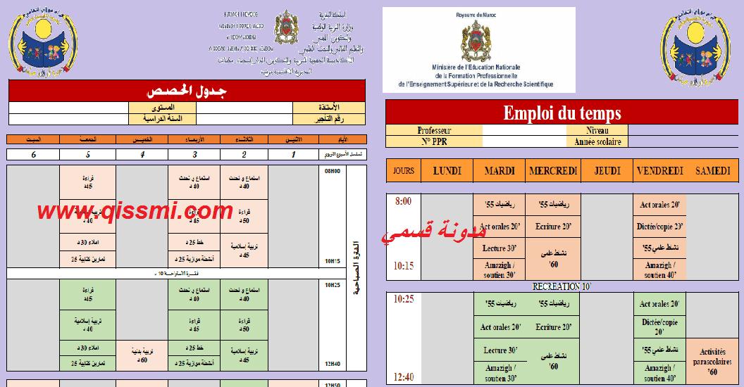 استعمال الزمن للمستوى الثاني عربية فرنسية