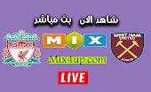 موعد مشاهدة مباراة ليفربول ووست هام يونايتد بث مباشر
