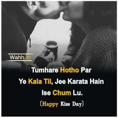 Happy Kiss Day Messages  In Hindi