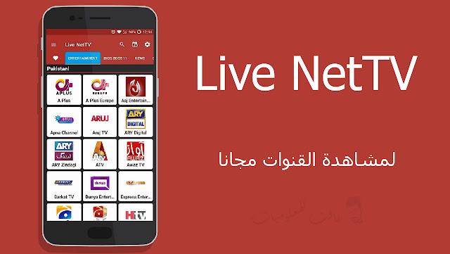 تطبيق Live NetTV لمشاهدة القنوات المشفرة