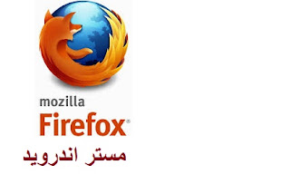 تحميل متصفح firefox فايرفوكس الجديد للكمبيوتر و للاندرويد و للايفون عربي مجانا اخر اصدار 2020