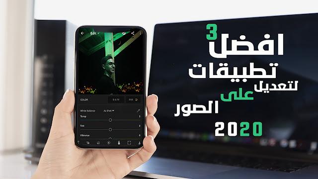 افضل 3 تطبيقات لتعديل على الصور 2020