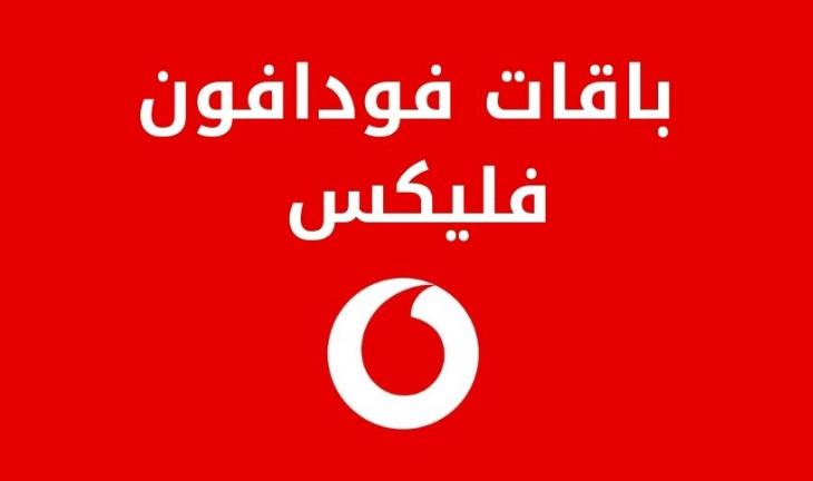 شركة فودافون Vodafone