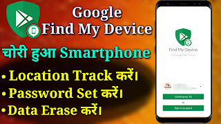 How To Use Google Find My Device App In Android | Location Tracking | How To Find Lost Mobile