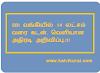 SBI வங்கியில் 14 லட்சம் வரை கடன். வெளியான அதிரடி அறிவிப்பு.!!!
