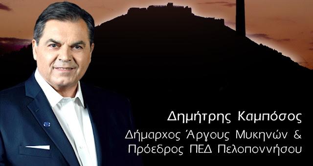 Πασχαλινές ευχές από τον Δήμαρχο Άργους Μυκηνών Δημήτρη Καμπόσο