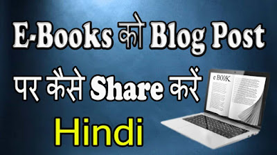 E-Books Ko Blog Post par Kaise Share Karen
