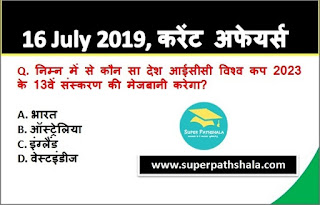 Daily Current Affairs Quiz 16 July 2019 in Hindi