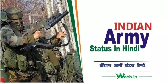 Indian Army Status In Hindi