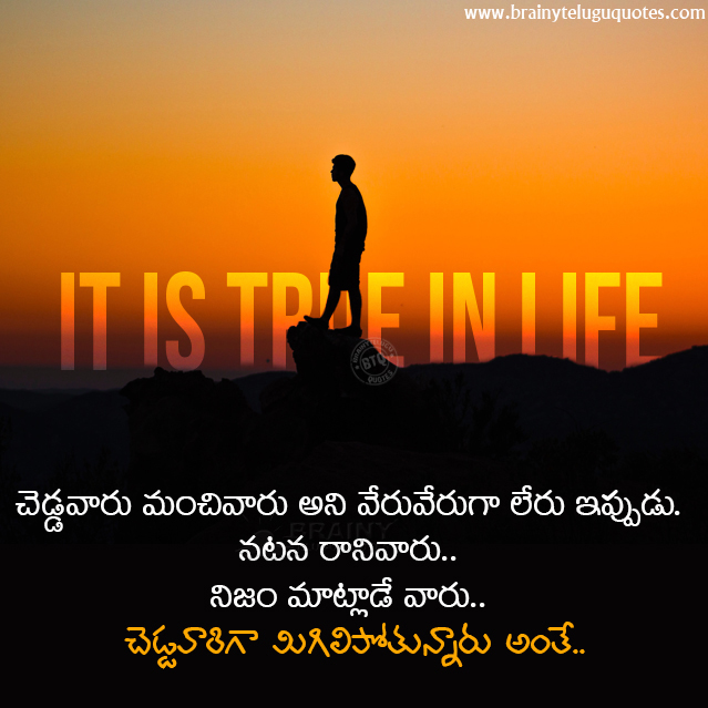 nice true sayings in telugu, famous quotes on life in telugu, best inspirational quotes in telugu