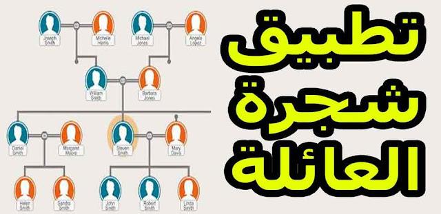 تطبيق شجرة العائلة للاندرويد Family Tree - Android