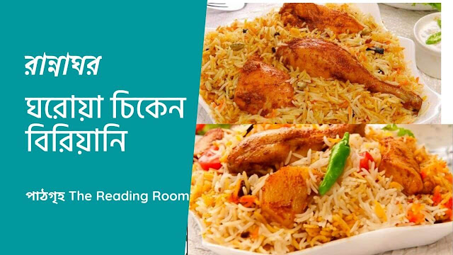 chicken-biriyani-recipe-bangla
